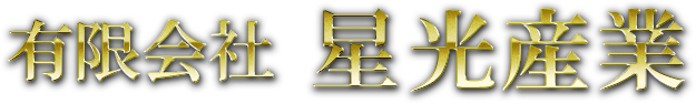 銅製品の加工修理は有限会社星光産業|長岡市・燕市