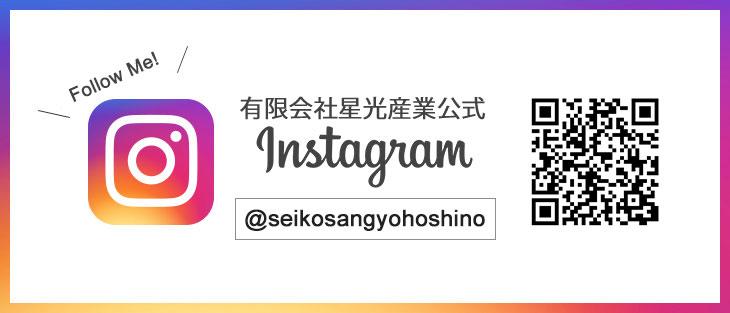 星光産業Instagram